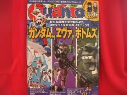 Quanto #227 10/2007 :Japanese toy hobby figure magazine