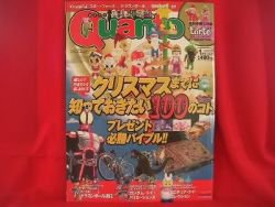 Quanto #230 01/2008 :Japanese toy hobby figure magazine