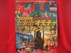 Quanto #231 02/2008 :Japanese toy hobby figure magazine