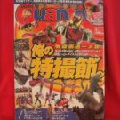 Quanto #232 03/2008 :Japanese toy hobby figure magazine