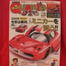 Quanto #243 02/2009 :Japanese toy hobby figure magazine