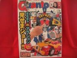 Quanto #246 05/2009 :Japanese toy hobby figure magazine