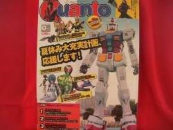 Quanto #250 09/2009 :Japanese toy hobby figure magazine