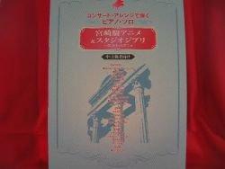 "Studio Ghibli ""High Rank"" 26 Piano Sheet Music Collection Book [sg004]"