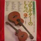 Studio Ghibli Guitar Sheet Music Book  w/CDs [sg005]