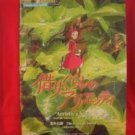 The Borrower Arrietty Piano Sheet Music Book