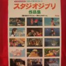 Studio Ghibli Flute 38 Sheet Music Collection Book  w/CD  [sg007]