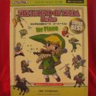 "Nintendo Legend of Zelda 34 Piano Sheet Music Collection Book ""High Rank"""