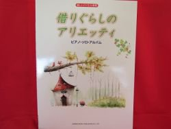 The Borrower Arrietty Piano Sheet Music Collection Book *