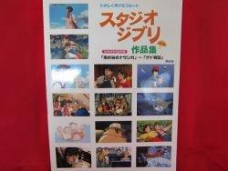 Studio Ghibli Flute 36 Sheet Music Collection Book w/CD [sg013]