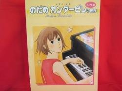 Nodame Cantabile Piano Sheet Music Collection Book