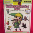 Nintendo Legend of Zelda series Electone Sheet Music Collection Book