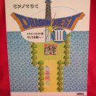 SQUARE-ENIX Dragon Warrior (Quest) III 3 Piano Sheet Music Collection Book /NES