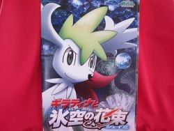 "Pokemon #11 movie""Giratina and the Sky Warrior"" art book 2009"