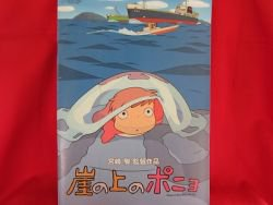 """Studio Ghibli the movie """"Ponyo on the Cliff by the sea"""" art guide book 2008"""