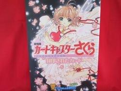 "Cardcaptor Sakura #2 the movie ""The Sealed Card"" art guide book"