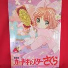 Cardcaptor Sakura #1 the movie art guide book