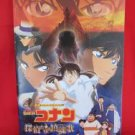 "Detective Conan the movie ""The Private Eye's Requiem "" guide art book 2006"
