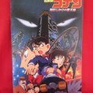 "Detective Conan #1 the movie ""The Time-Bombed Skyscraper"" guide art book 1997"