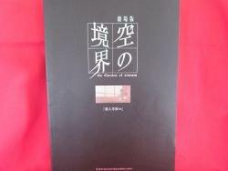 Kara no Kyoukai (The Garden of Sinners) the movie guide book #1