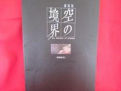Kara no Kyoukai (The Garden of Sinners) the movie guide book #2