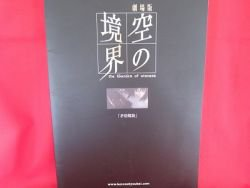 Kara no Kyoukai (The Garden of Sinners) the movie guide book #4