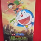 "Doraemon the movie ""Nobita and the Green Giant Legend "" art guide book 2008"