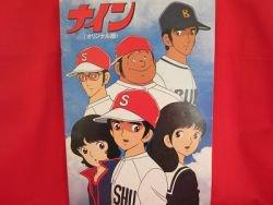 "baseball Anime ""NINE"" the movie art guide book / Mitsuru Adachi"