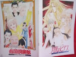 Yukan Club & Gekkou no Pierce the movie art guide book