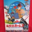 Sherlock Hound Holmes the movie art guide book