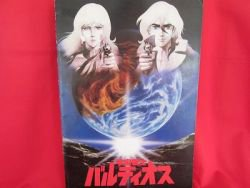 Space Warrior Baldios the movie art guide book