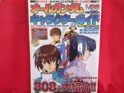 Gundam all character guide art book w/sticker