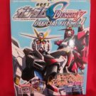 "Gundam SEED Destiny ""official file 04"" illustration art book w/sticker"