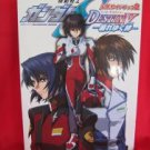 Gundam Seed Destiny official guide art book #2