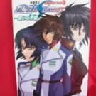 Gundam Seed Destiny official guide art book #3