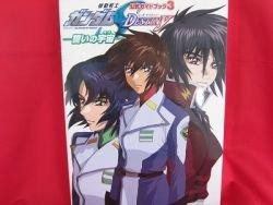 Gundam Seed Destiny official guide art book #3
