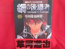 "Orphen ""Successor of Razor Edge"" illustration art book / Yuuya Kusaka"
