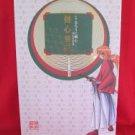 "Rurouni Kenshin (Samurai X) ""Kenshin Kaden"" illustration art book"
