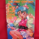 "Magical Girl Pretty Samy ""First contact"" illustration art book"