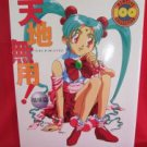 "Tenchi Muyo! ""vol Chikyu"" illustration art book"