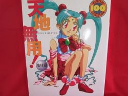 "Tenchi Muyo! ""vol Chikyu"" illustration art book"