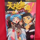 "Tenchi Muyo! ""RYO OH KI"" illustration art book #2"