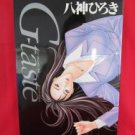 "Hiroki Yagami ""G taste #2"" illustration art book"