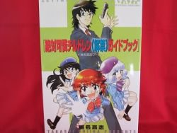 Zettai Karen Children art guide book / Takashi Shiina w/sticker
