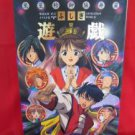 Fushigi Yugi: The Mysterious Play illustration art book