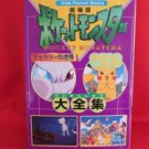 "Pokemon #1 movie""Mewtwo strikes back"" perfect guide book"