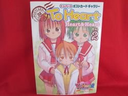 """To Heart """"Heart & Heart""""post card collection book #2"""