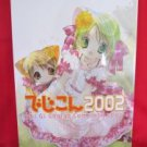 "Digi Charat ""DIGICON 2002"" illustration art book w/sticker"