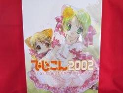 "Digi Charat ""DIGICON 2002"" illustration art book w/sticker"