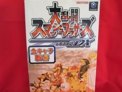 Super Smash Bros all character battle strategy guide book / Nintendo Game Cube, GC